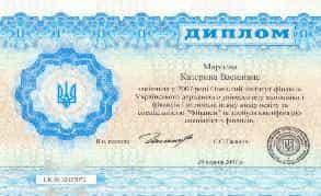 Скачать Диплом Украинского Образца